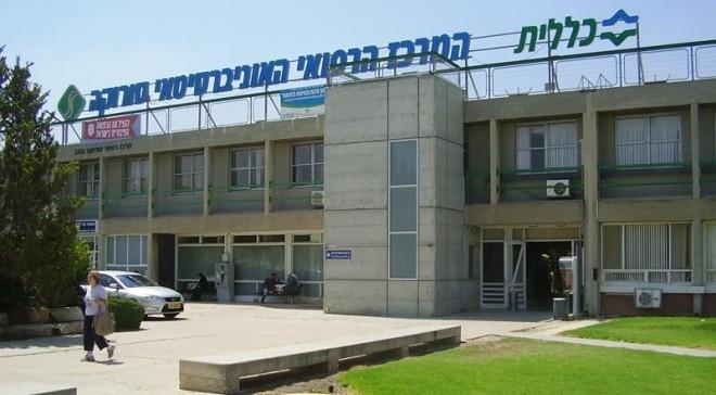 клиники Израиля эндокринология