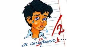 Коррекция дислексии у ребенка
