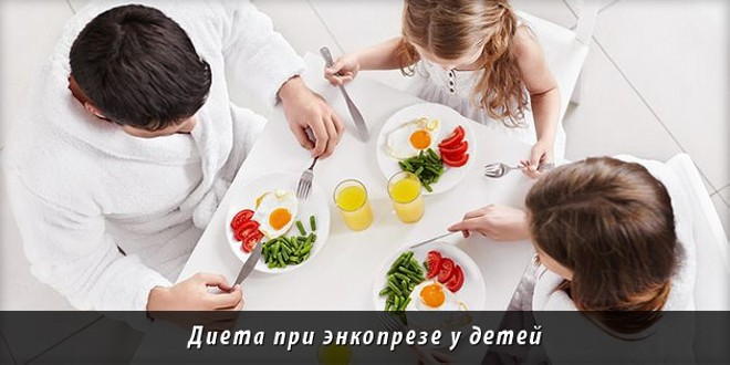 диета при энкопрезе у детей