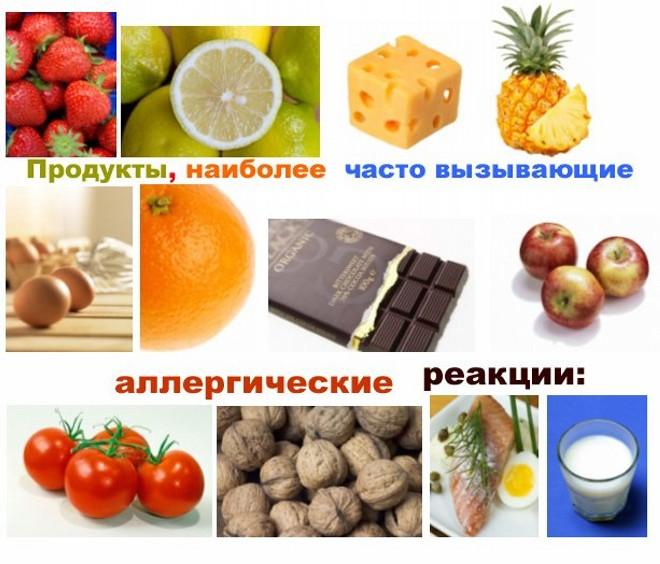 pitshevaya-allergiya-products