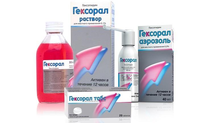 гексорал раствор таблетки спрей