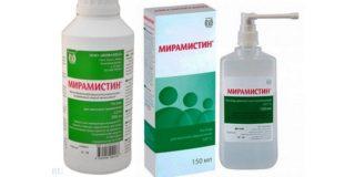 Мирамистин для детей: антисептическое антибактериальное средство