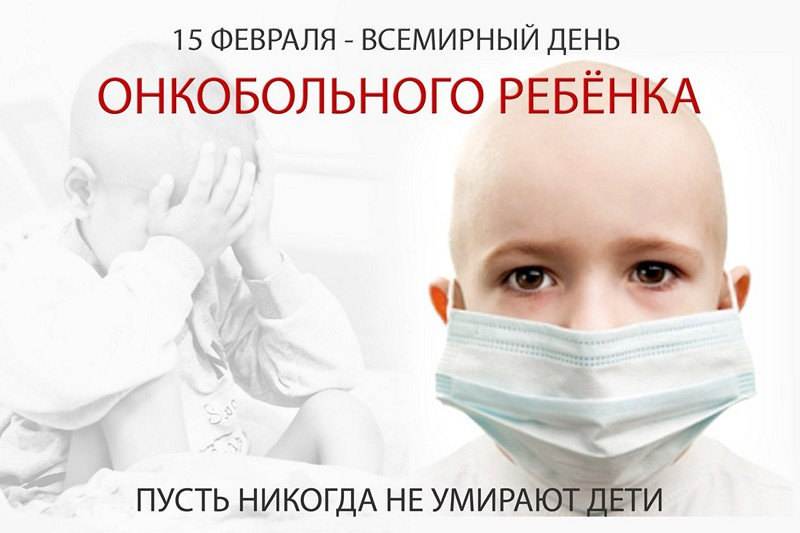 Поздравления больному онкологией