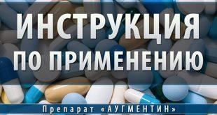 Антибиотик Аугментин для детей