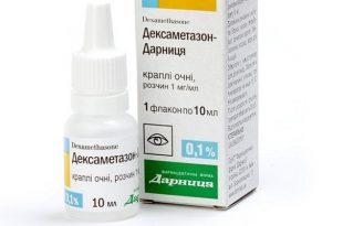 Дексаметазон детям от аллергического конъюнктивита