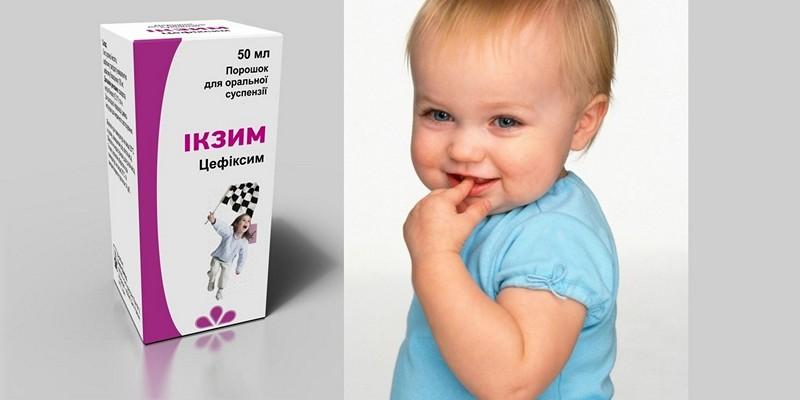 икзим для детей
