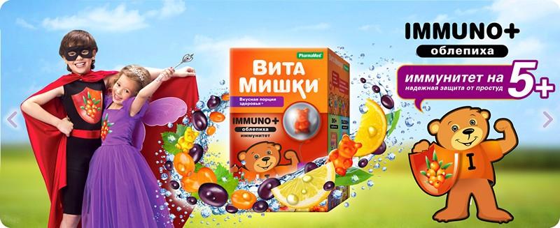 витамишки иммуно+