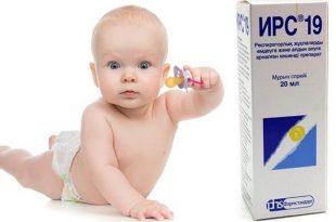 Иммуномодулятор ИРС 19 для детей