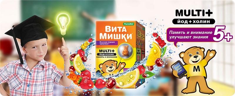 мульти+ витамишки