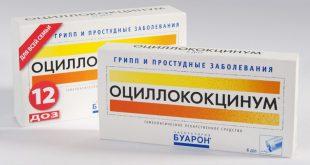 Оциллококцинум детям для профилактики