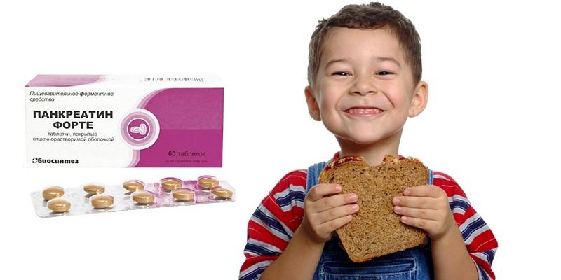 Панкреатин детям для облегчения переваривания и усвоения тяжелой пищи
