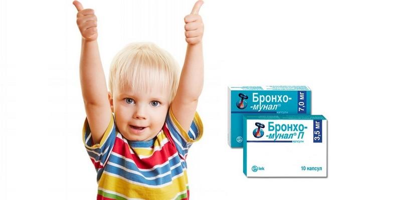 Бронхомунал для профилактики детям