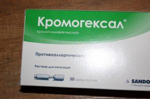 Кромогексал детям в форме капель и раствора для ингаляций