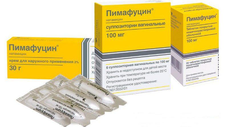 лечение детей пимафуцином