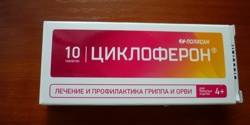 Циклоферон инструкция по применению детям таблетки цена.