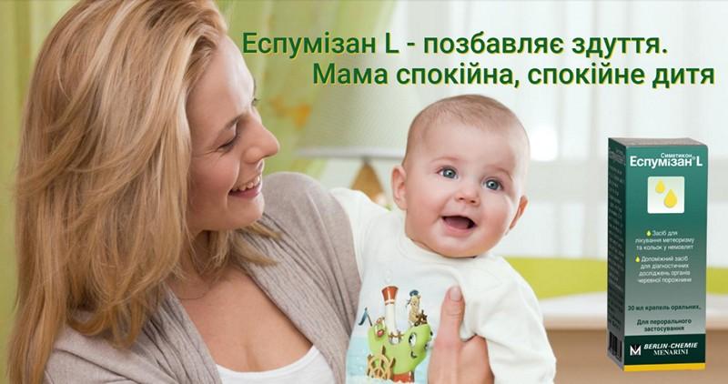 Эспумизан для новорожденных от вздутия и коликов