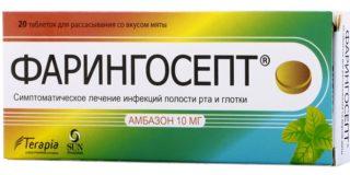 Таблетки для рассасывания Фарингосепт для детей
