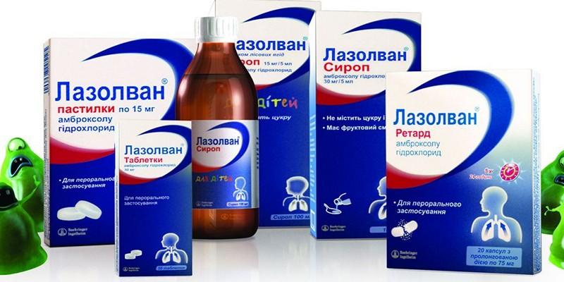 Раствор для ингаляций, сироп и таблетки Лазолван для детей