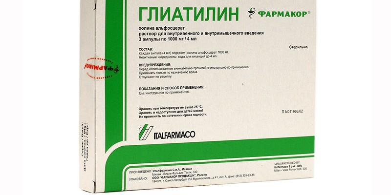 Нейрометаболическийстимулятор Глиатилин для детей