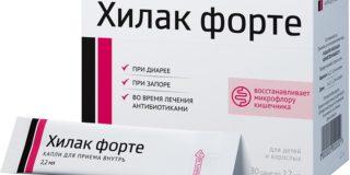 Пробиотическое средство Хилак форте для детей