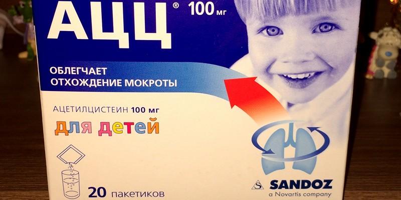 АЦЦ для лечения всех видов кашля у детей