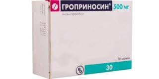 Гроприносин для детей от простуды и гриппа