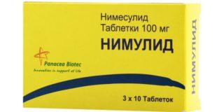 Противовоспалительный препарат Нимулид детям