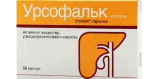 Урсофальк для детей при желчнокаменной болезни