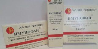 Имунофан - инструкция по применению для детей