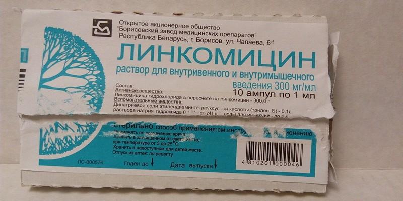 Линкомицин раствор