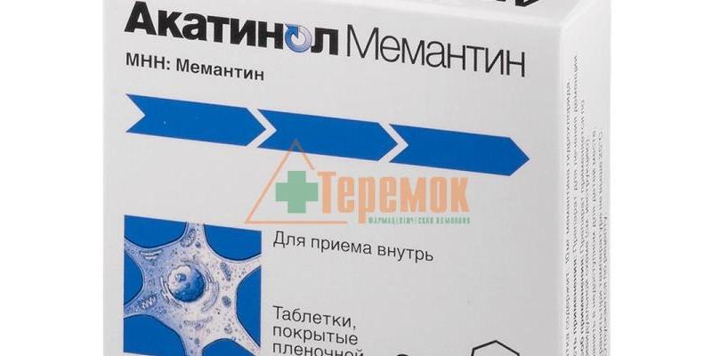 Акатинол мемантин при нарушениях функциональности головного мозга
