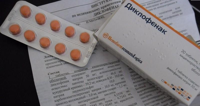 ТаблеткиДиклофенака