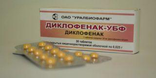 Противовоспалительных препарат Диклофенак детям