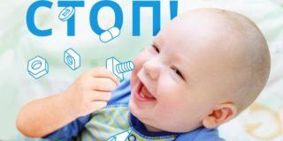 Что делать, если ребенок засунул в нос инородный предмет?