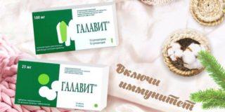 Галавит для детей в свечах и таблетках