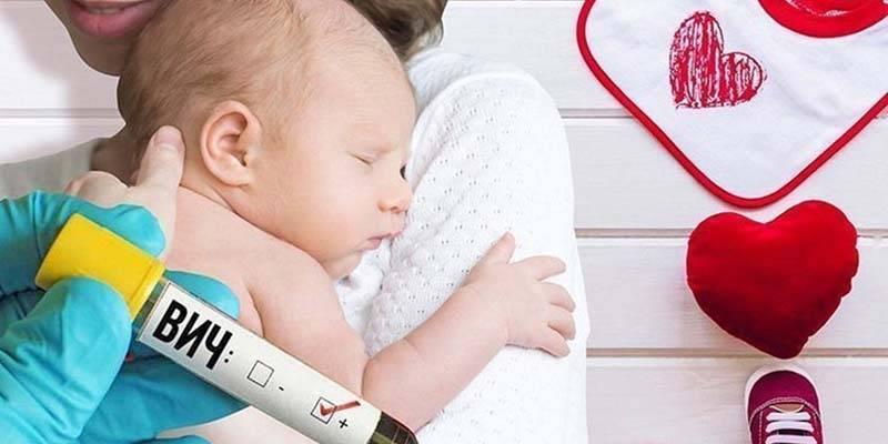 Где сдать анализ на ВИЧ ребенку и сколько это стоит
